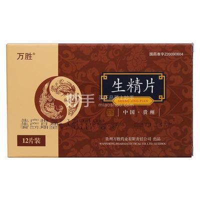 【万胜】生精片 0.42g*12s