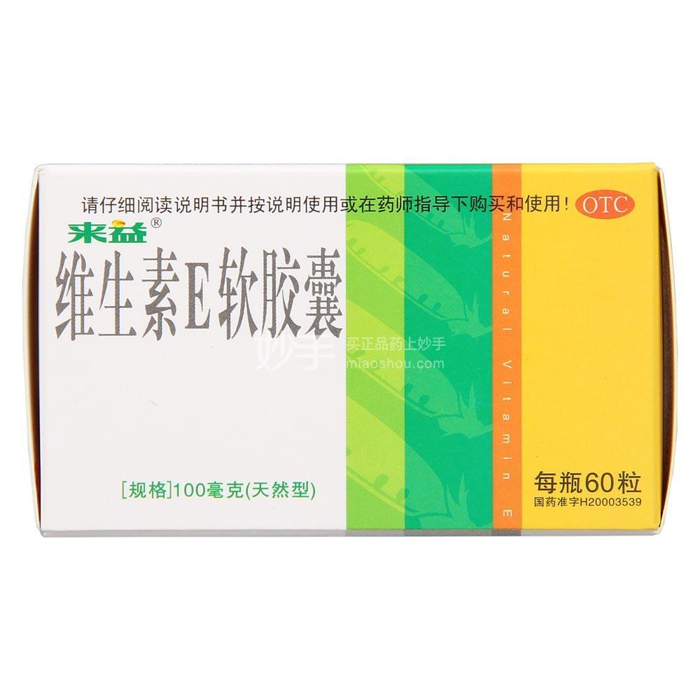 来益 天然维生素E软胶囊 100mg*60粒