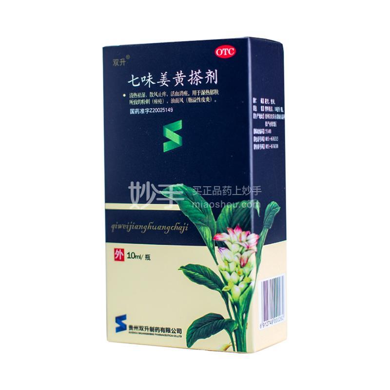 双升 七味姜黄搽剂 20ml