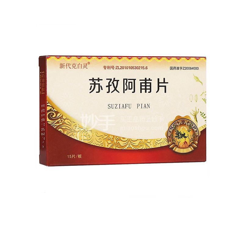 新代克白灵 苏孜阿甫片 0.3g*15片
