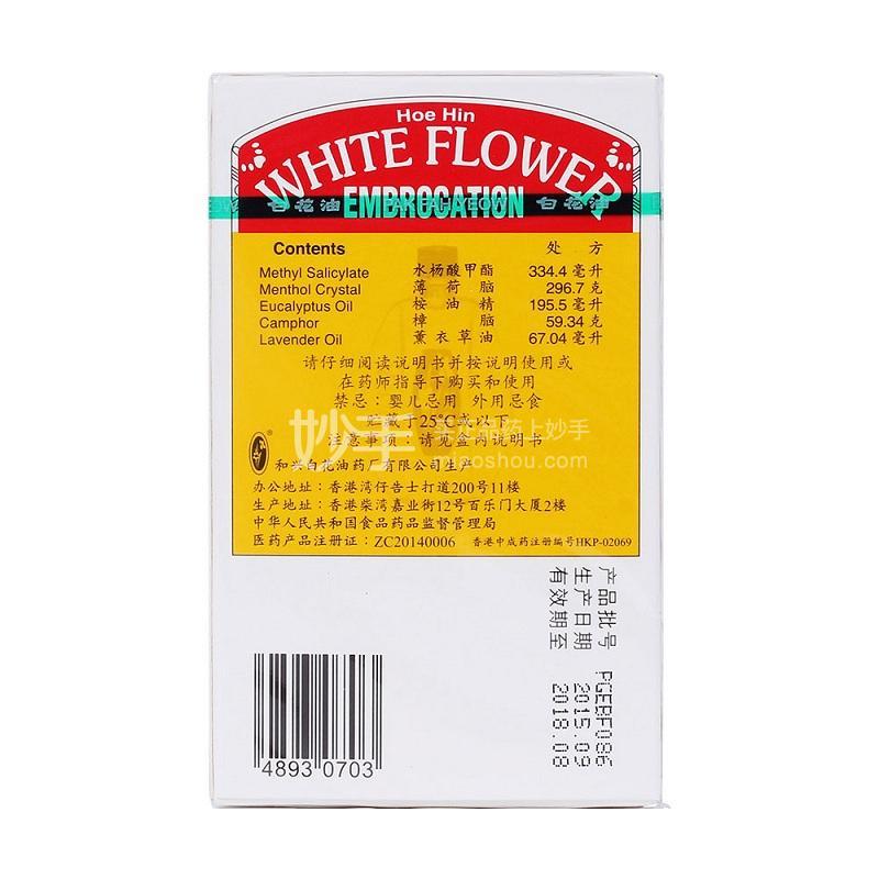 和兴 和兴白花油 20ml