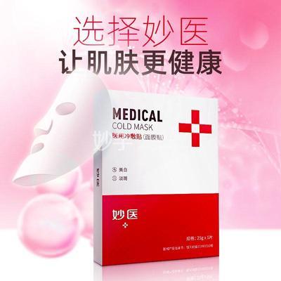 妙医面膜E组合:5盒美白