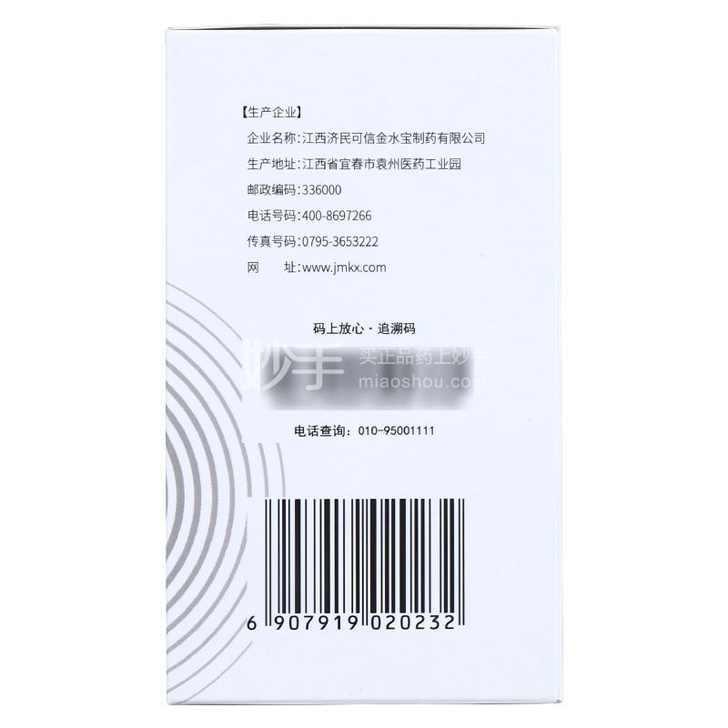 金水宝 金水宝胶囊 0.33g*9粒*12板/盒