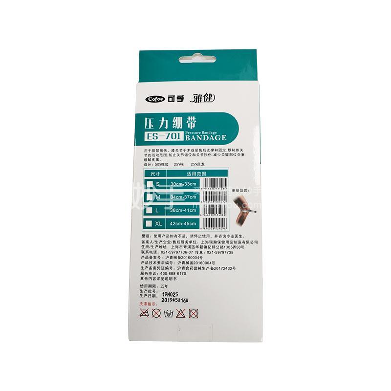 (可孚/雅健)压力绷带(护膝) ES-701 XL
