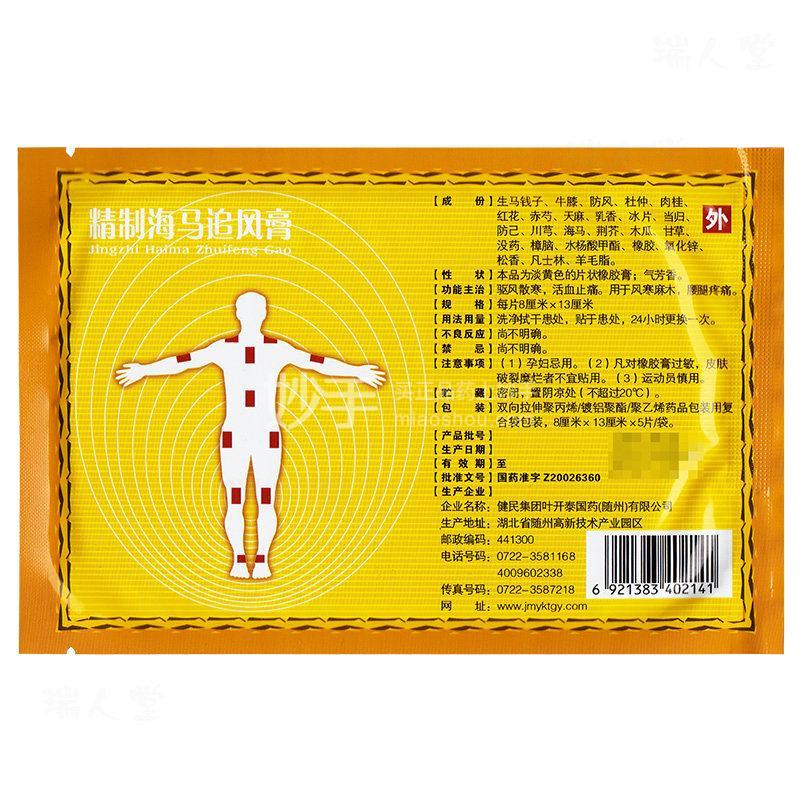 健民 精制海马追风膏  (8cm*13cm)*5片*1袋