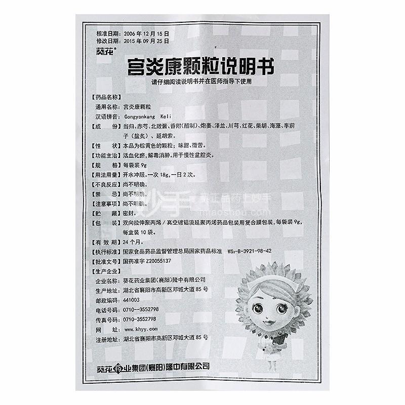 葵花 宫炎康颗粒 9g*10袋
