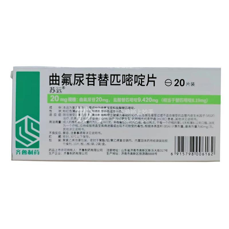 齐鲁 曲氟尿苷替匹嘧啶片 20mg:9.420mg*10片*2板