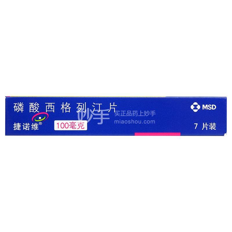 【捷诺维】磷酸西格列汀片 100mg*7片