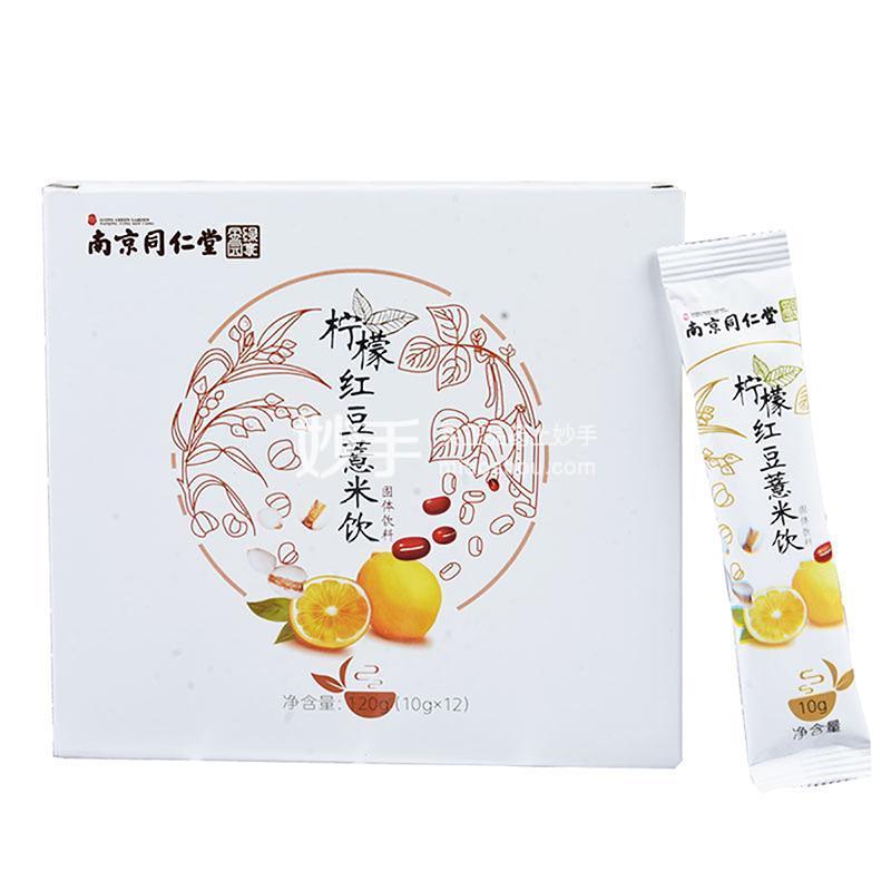 南京同仁堂  柠檬红豆薏米饮   120g