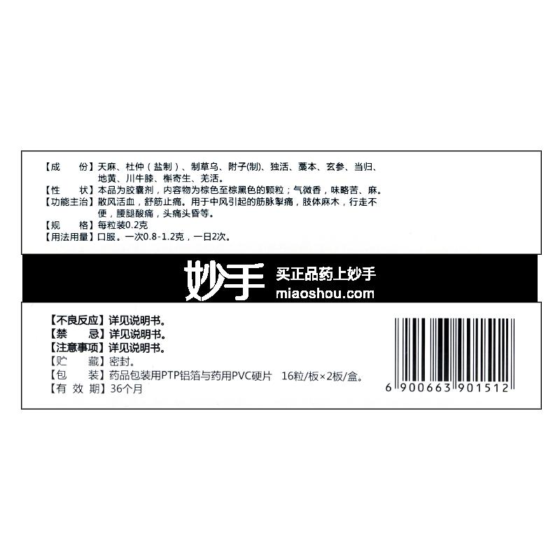 【效期秒杀】百派 强力天麻杜仲胶囊 0.2g*16粒*2板
