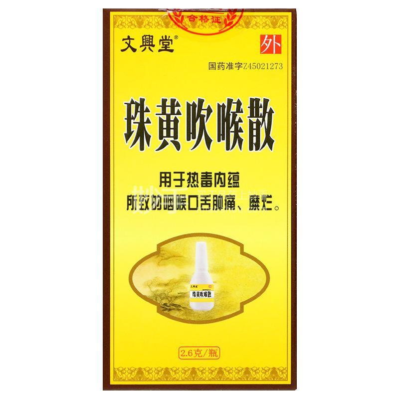 文舆堂 珠黄吹喉散 2.6g