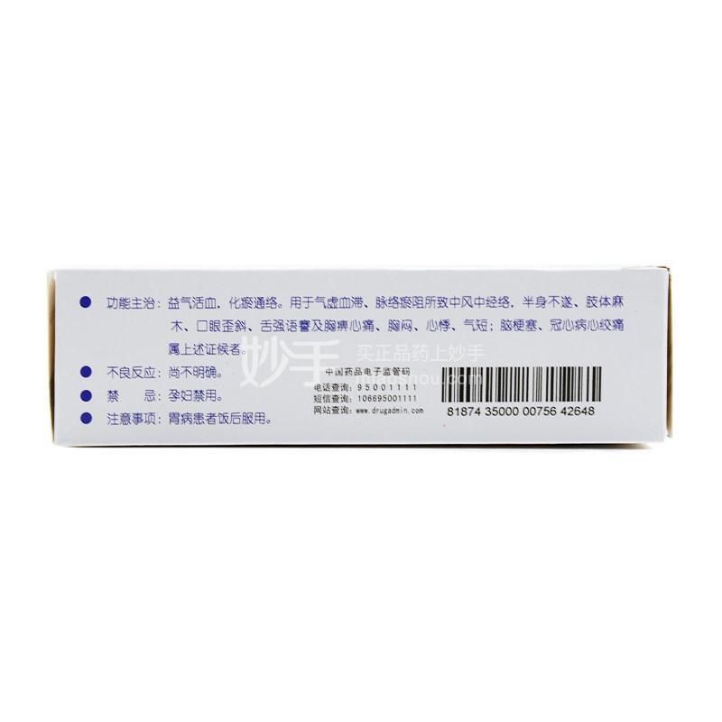 【步长】脑心通胶囊 0.4g*72粒/盒