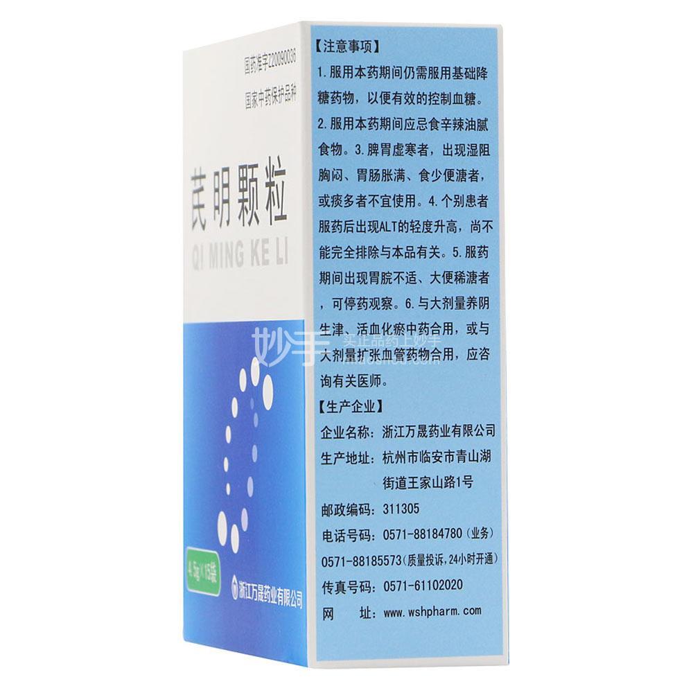万晟 芪明颗粒 4.5g*15袋