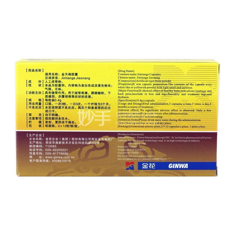 【金花】金天格胶囊 0.4g*24s