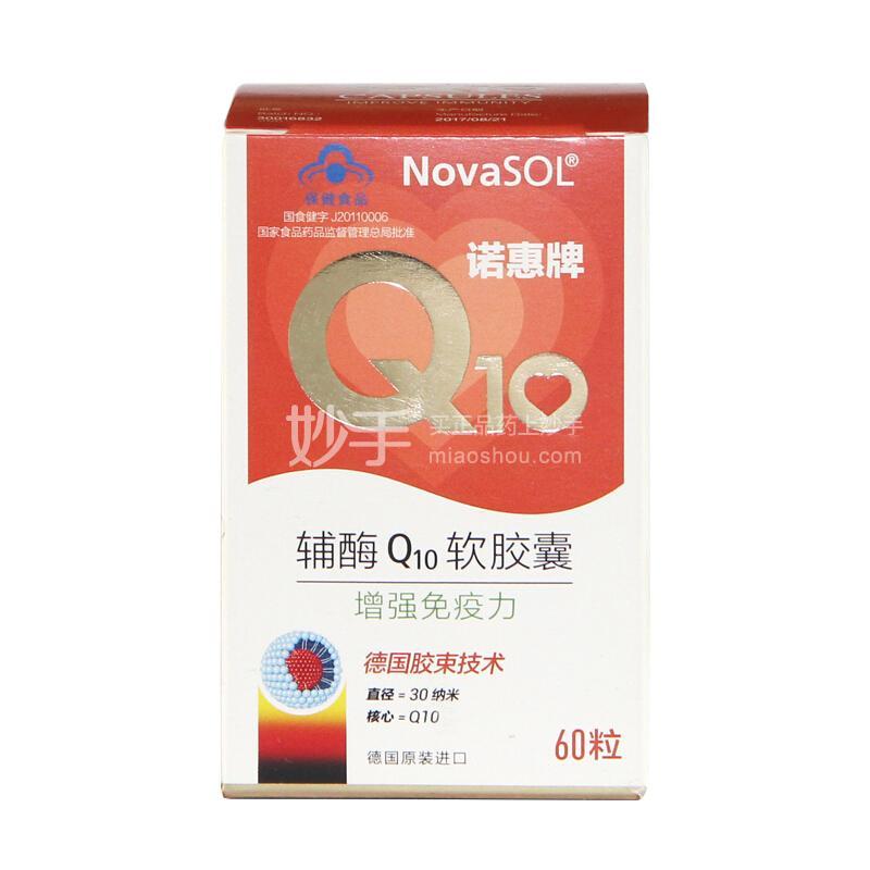 诺惠 辅酶Q10组合装:一盒60粒+一盒30粒+南京同仁堂 赤小豆芡实红薏米茶 -