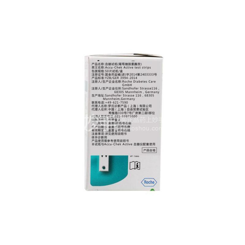罗氏 血糖试纸(葡萄糖脱氢酶法) 50片试纸+50个针头