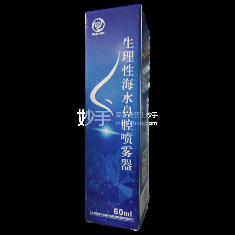 国发 生理性海水鼻腔喷雾器 60ml