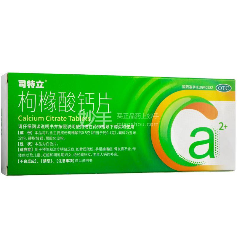 枸橼酸钙片