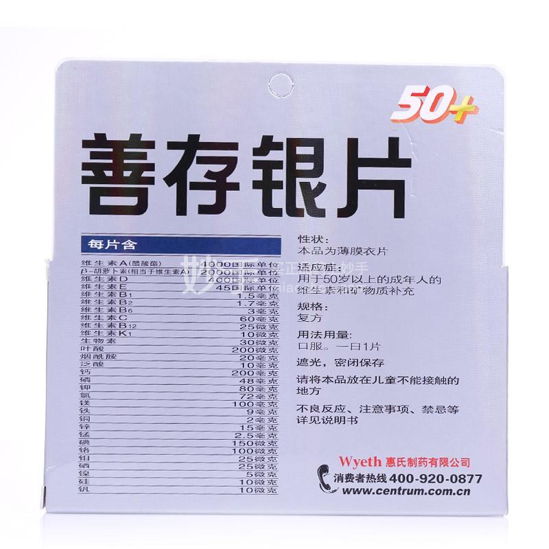 善存银 多维元素片 (29-Ⅱ) 100片