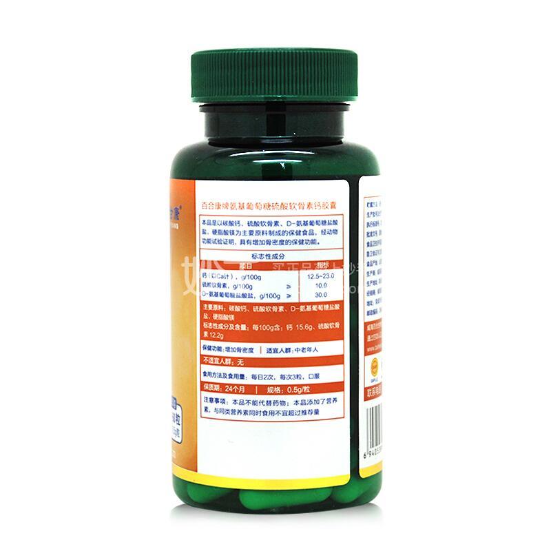 百合康 氨基葡萄糖硫酸软骨素钙胶囊 30g(0.5g*60粒)