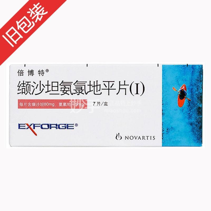 倍博特  缬沙坦氨氯地平片(Ⅰ)  (80mg:5mg)*7片