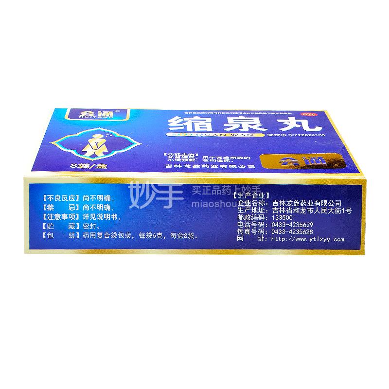 会通 缩泉丸 6g*8袋