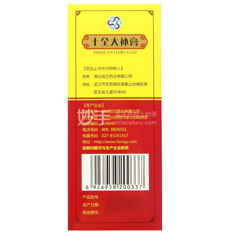 纽兰 十全大补膏 200g*1瓶/盒