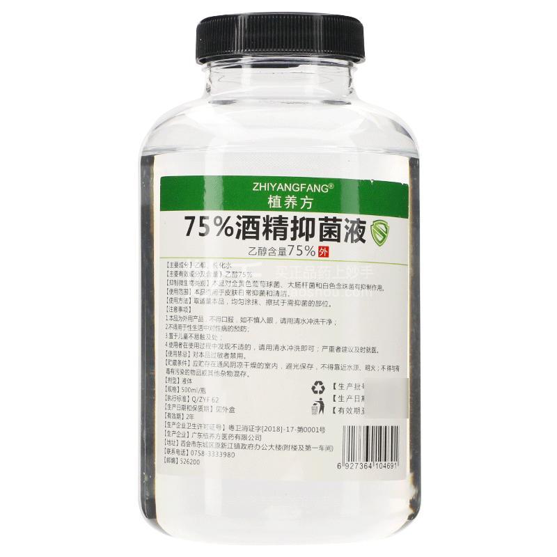 植养方 75%酒精抑菌液 500ml