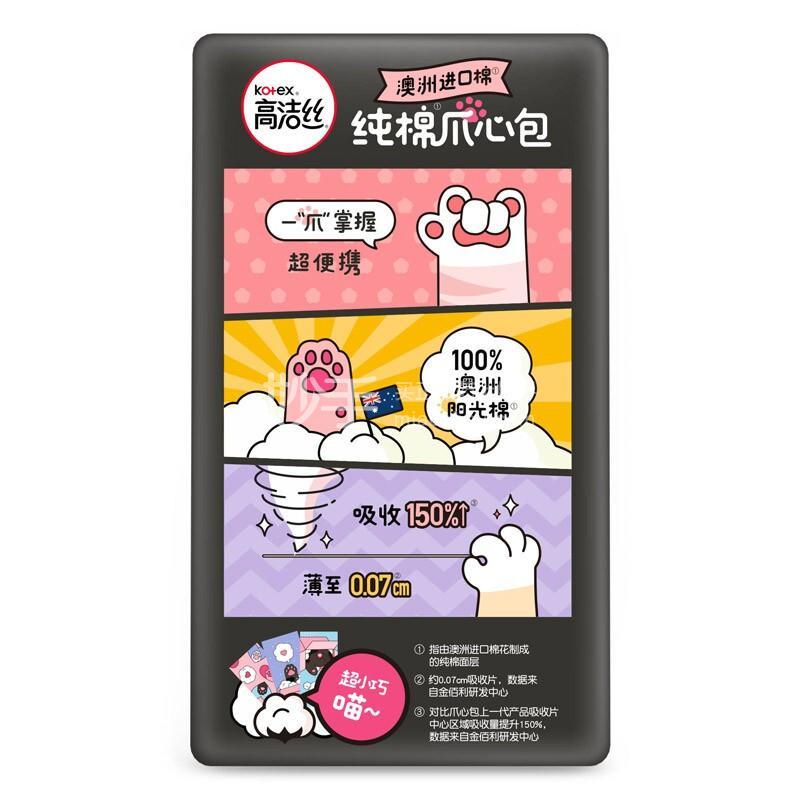 高洁丝 澳洲进口棉爪心包卫生巾 280mm* 9片