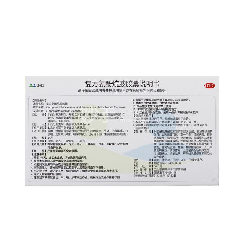 洛友 复方氨酚烷胺胶囊 12粒