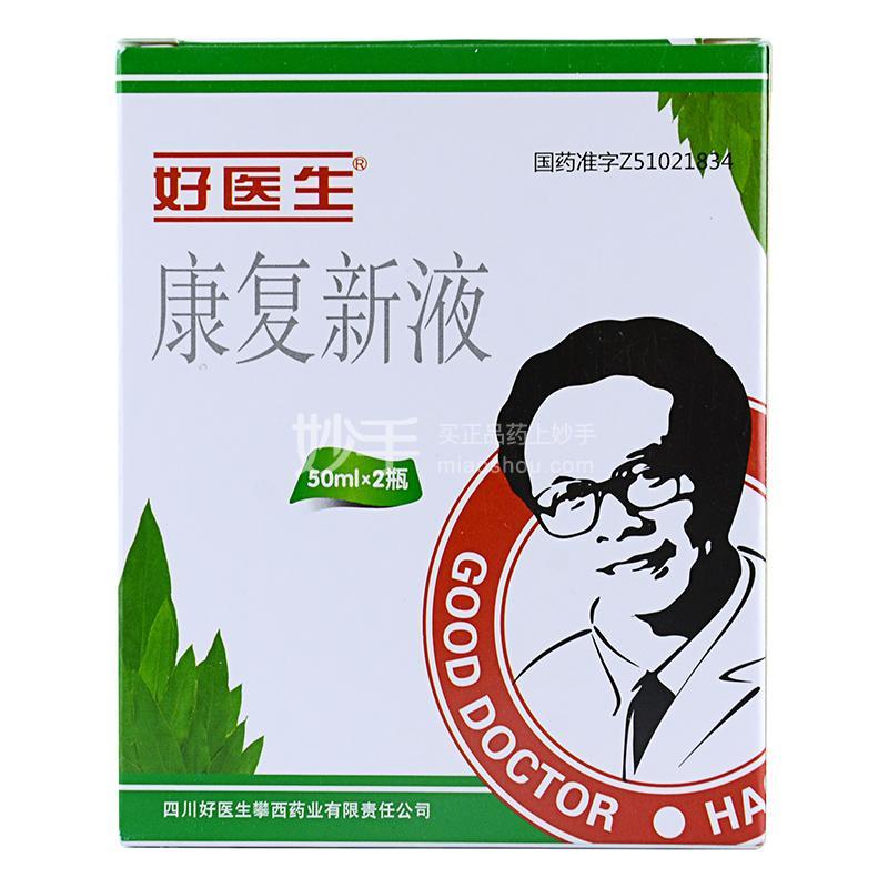 【Good Doctor/好医生】 康复新液 50ml*2瓶/盒