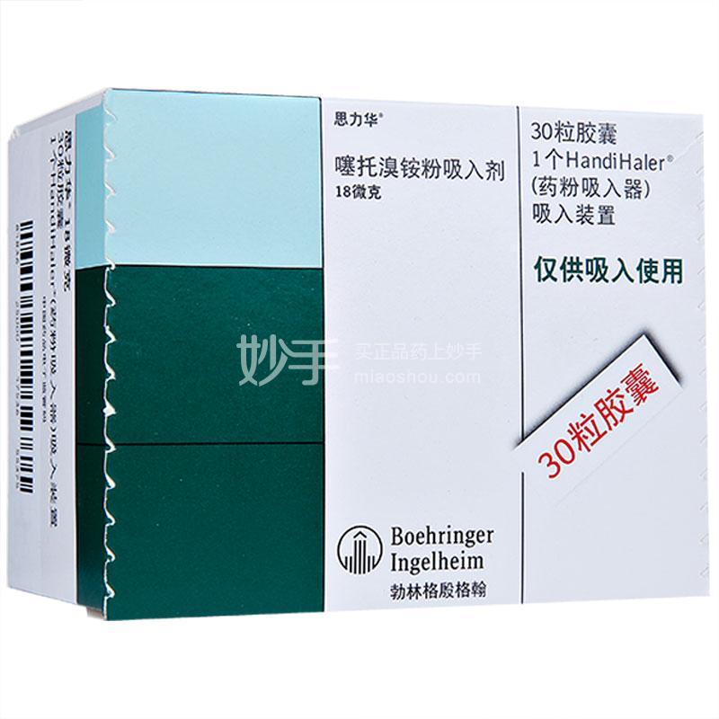 【思力华】噻托溴铵粉吸入剂(带吸入装置) 18ug*30s+1吸入器