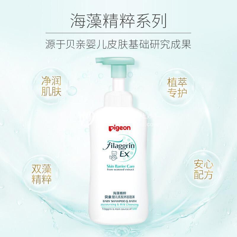 贝亲海藻精粹婴儿洗发沐浴泡沫450ml