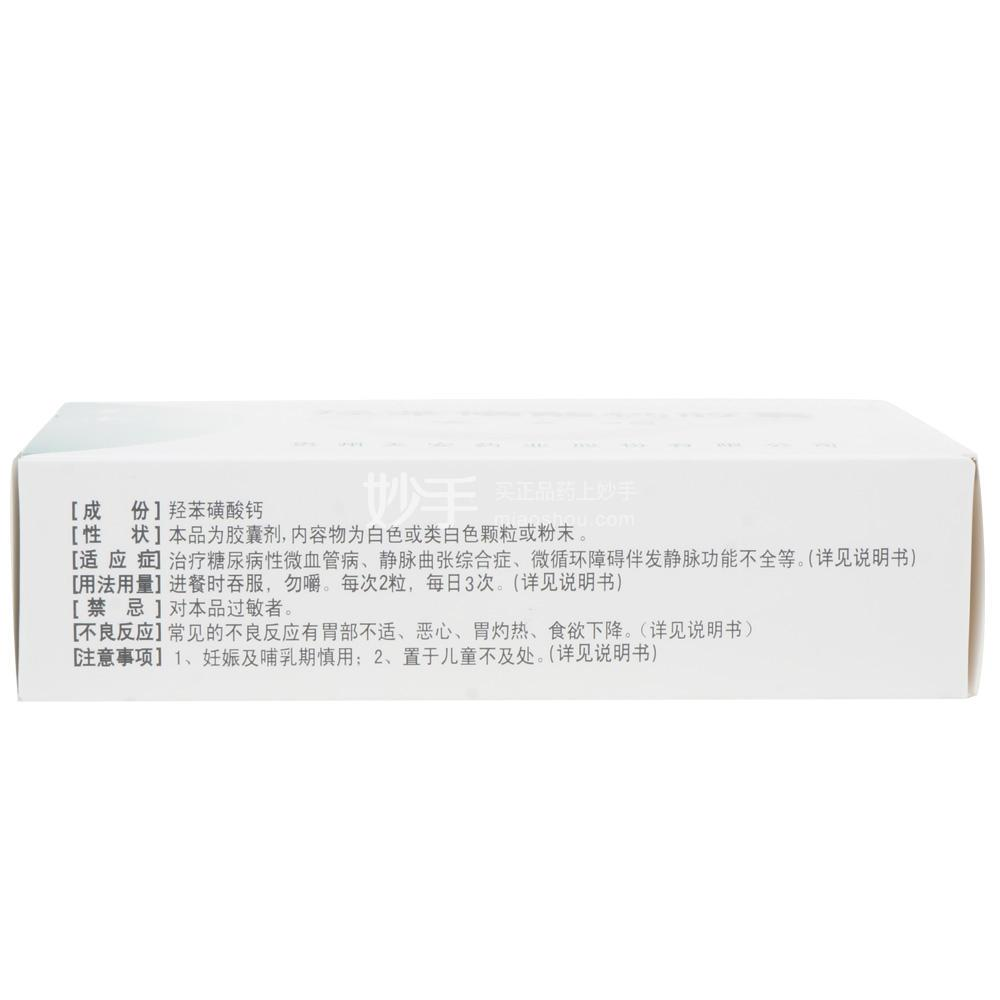 【安多明】 羟苯磺酸钙胶囊 0.25g*12粒*4板