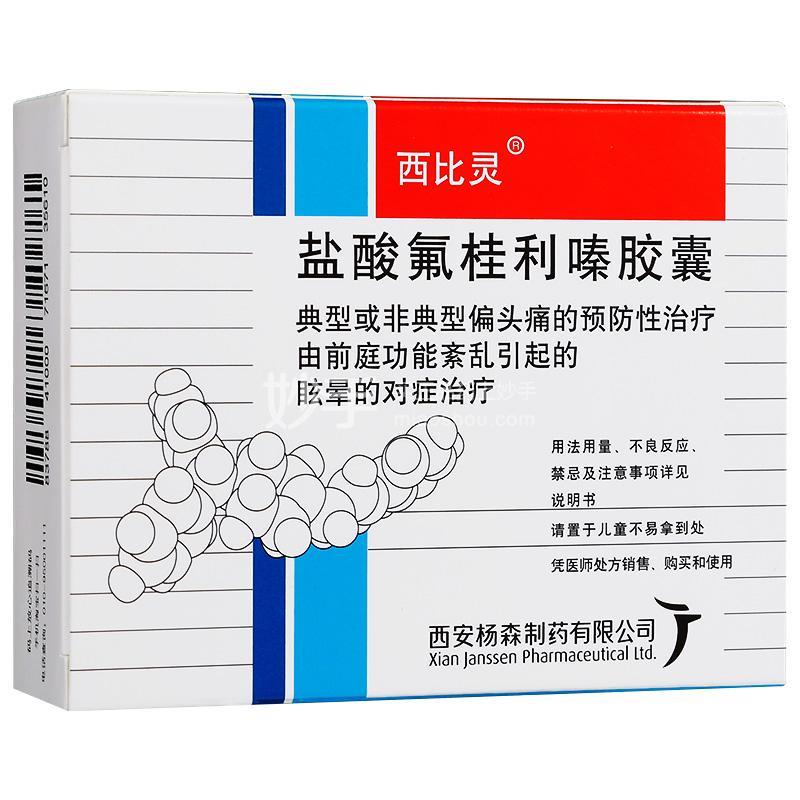 西比灵 盐酸氟桂利嗪胶囊 5mg*60粒