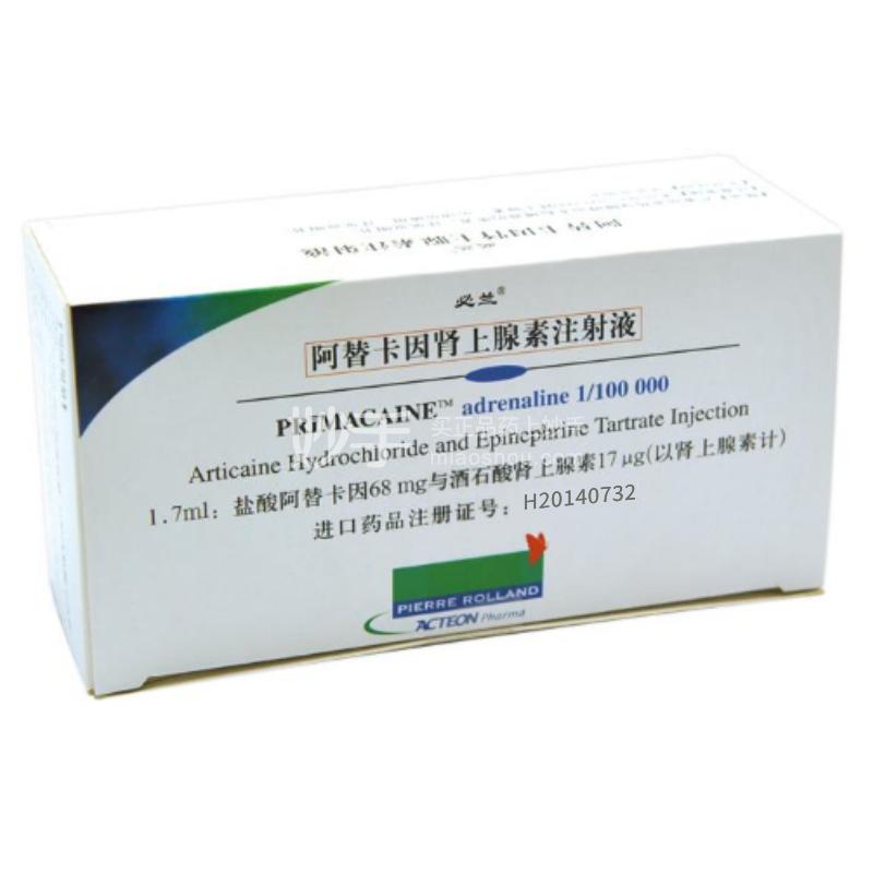 必兰 阿替卡因肾上腺素注射液 1.7ml*50支