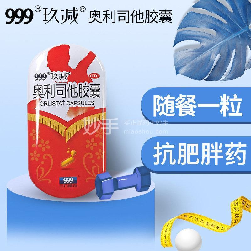 玖减 奥利司他胶囊   60mg*5粒*5盒+南京同仁堂 赤小豆芡实红薏米茶 150g(5g*30袋)