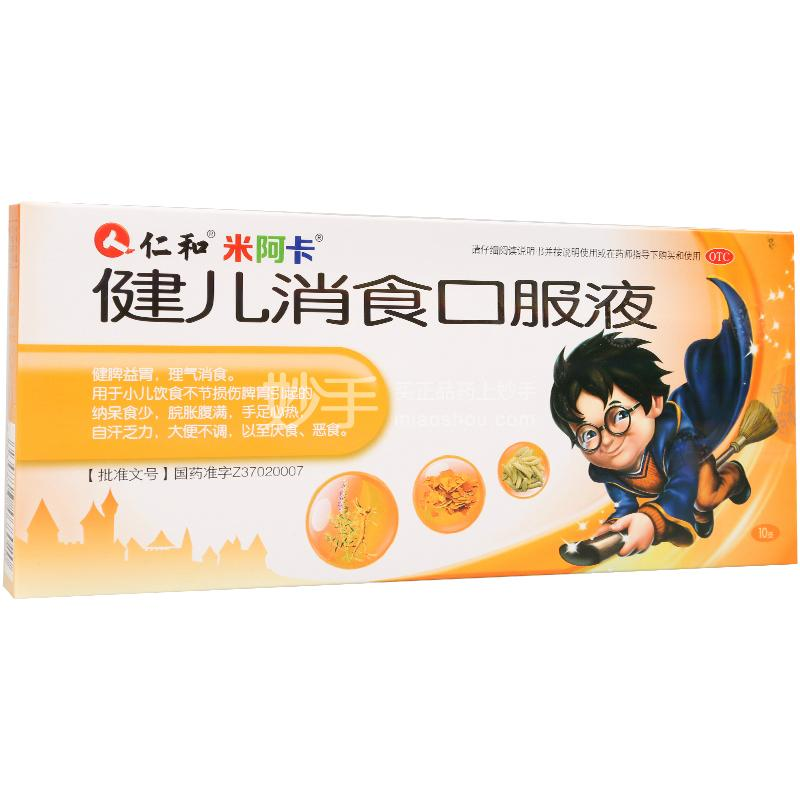 仁和米阿卡 健儿消食口服液 10ml*10支