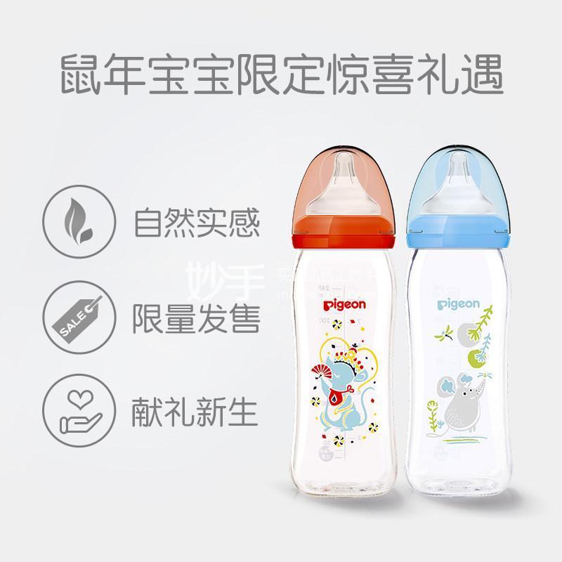 """贝亲""""自然实感""""生肖限量版彩绘奶瓶(鼠,蓝色)"""