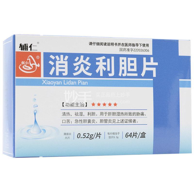 辅仁 消炎利胆片 0.52g*64片