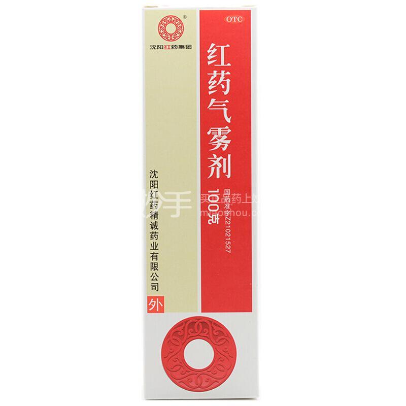 沈阳红药 红药气雾剂 100g(40ml)