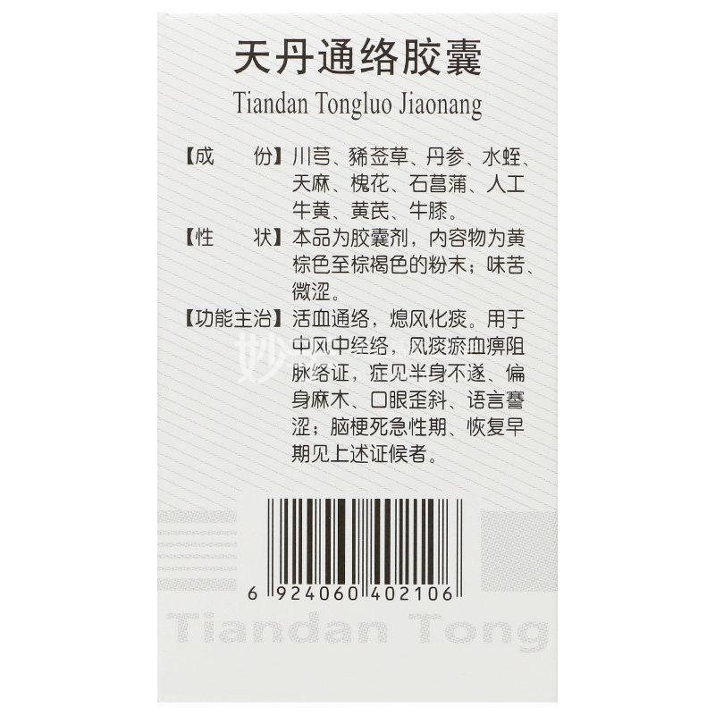 凤凰城 天丹通络胶囊  0.4g*90粒