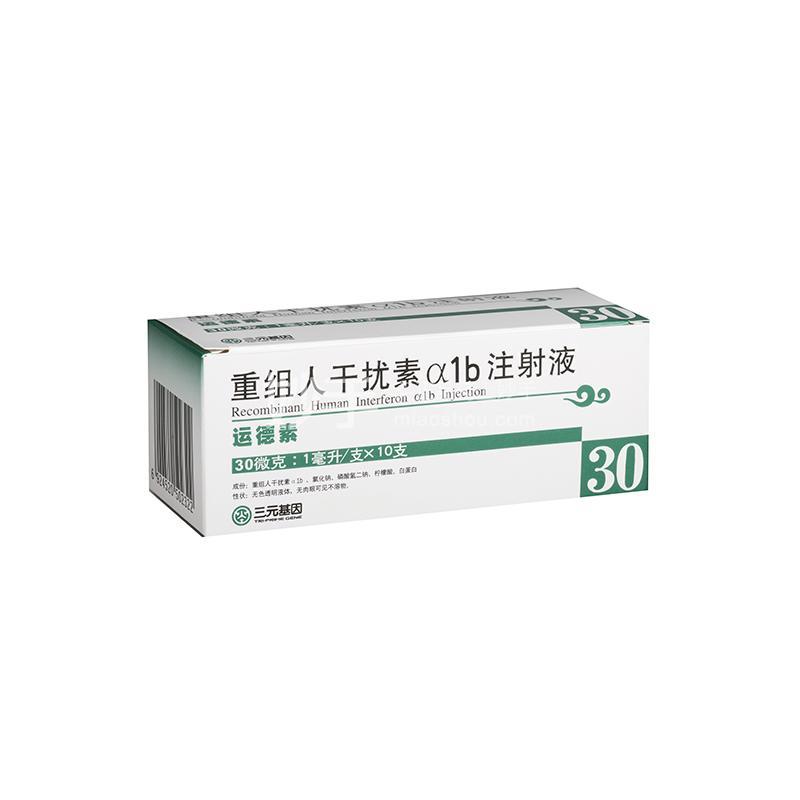 运德素 重组人干扰素α1b注射液 30μg:1ml