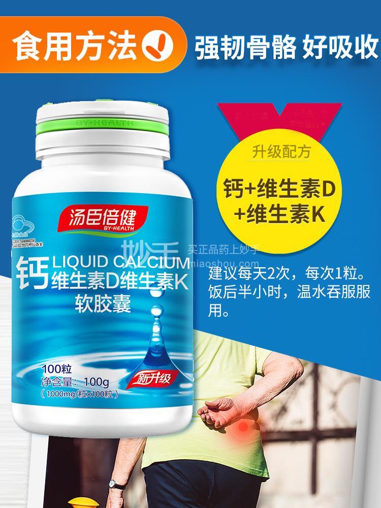 钙维生素D维生素K软胶囊