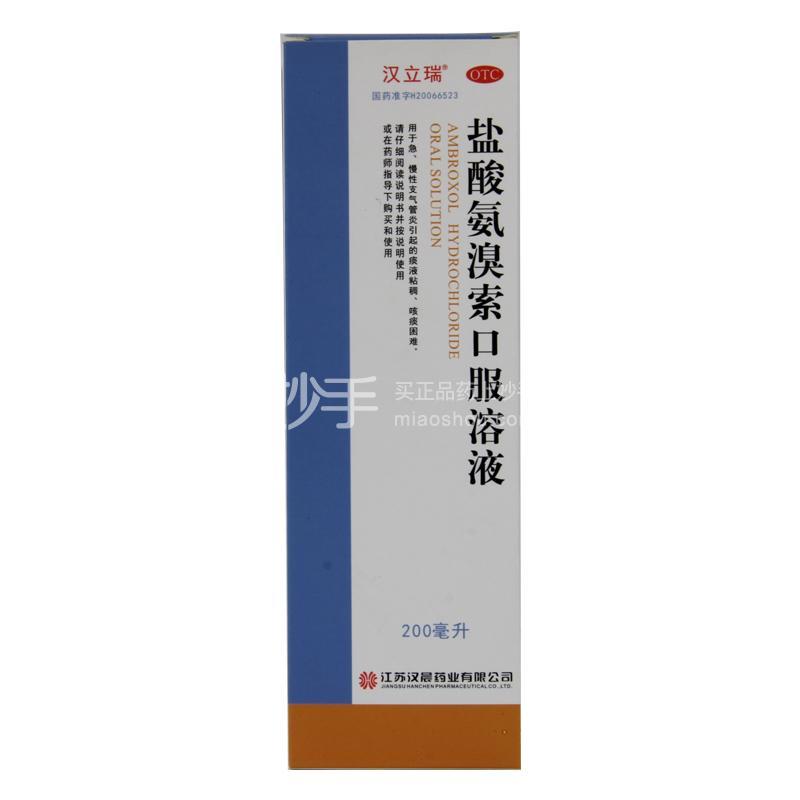 汉立瑞 盐酸氨溴索口服溶液 200ml