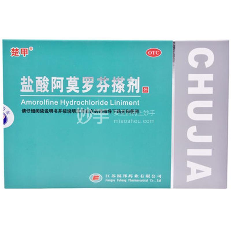楚甲 盐酸阿莫罗芬搽剂 2.5ml
