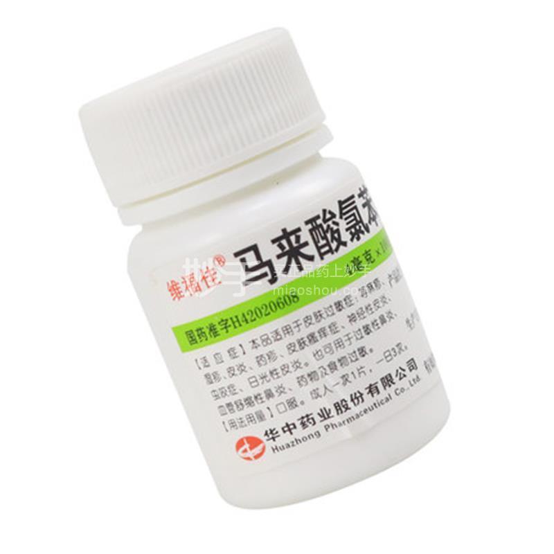 维福佳 马来酸氯苯那敏片 4mg*100片