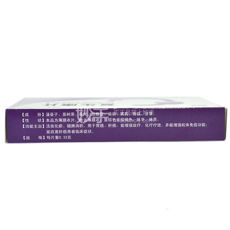 【卫太医】复生康片 0.33g*24片