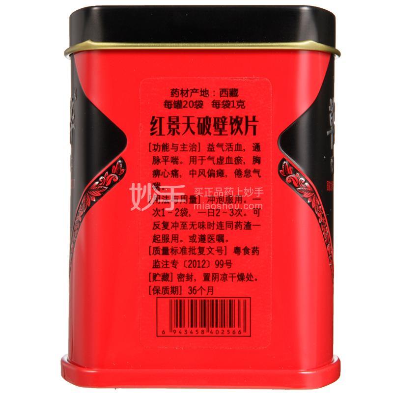 草晶华 红景天破壁饮片 1g*20袋