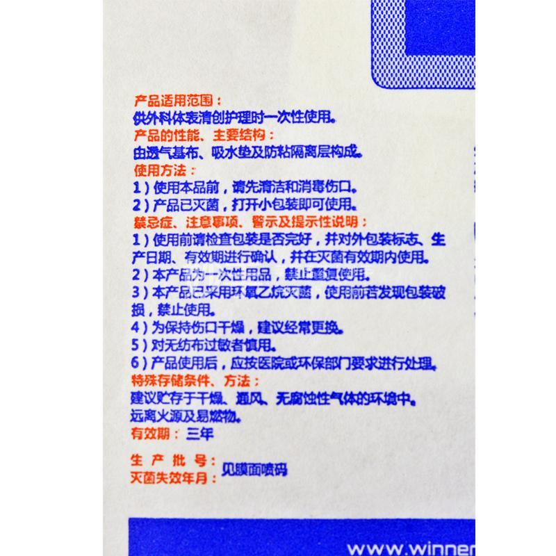 稳健医疗 接触性创面敷贴 (普通型)2.2cm*5cm芯 5cm*8cm*1片